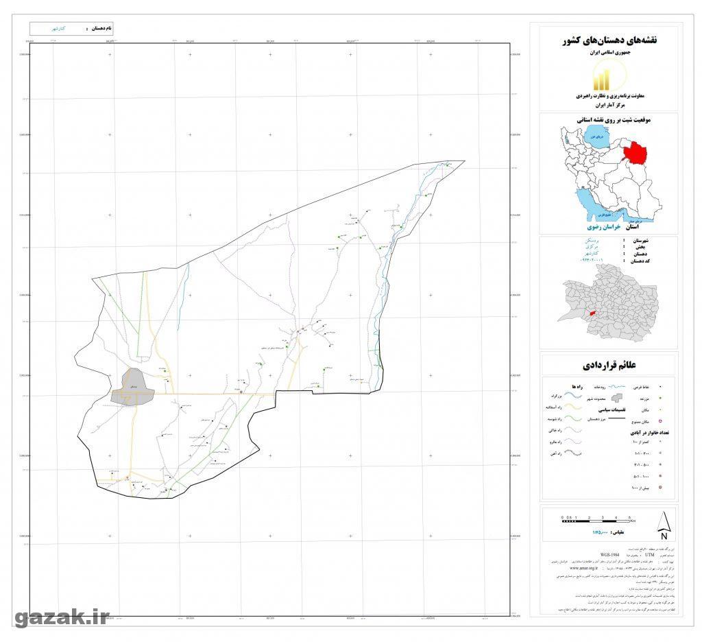 kenar shahr 1024x936 - نقشه روستاهای شهرستان بردسکن