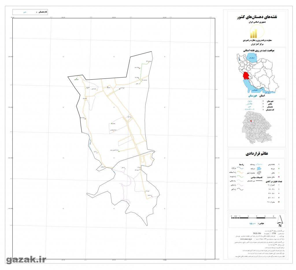 kheibar 1024x936 - نقشه روستاهای شهرستان دزفول