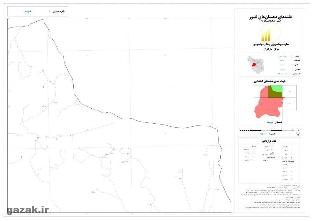 khosof 2 1024x724 - نقشه روستاهای شهرستان بیرجند