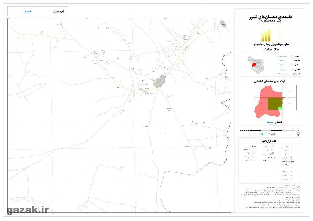khosof 5 1024x724 - نقشه روستاهای شهرستان بیرجند