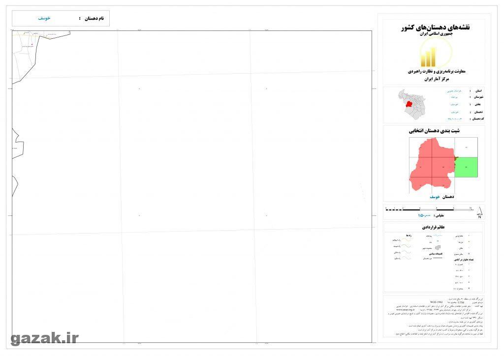 khosof 6 1024x724 - نقشه روستاهای شهرستان بیرجند