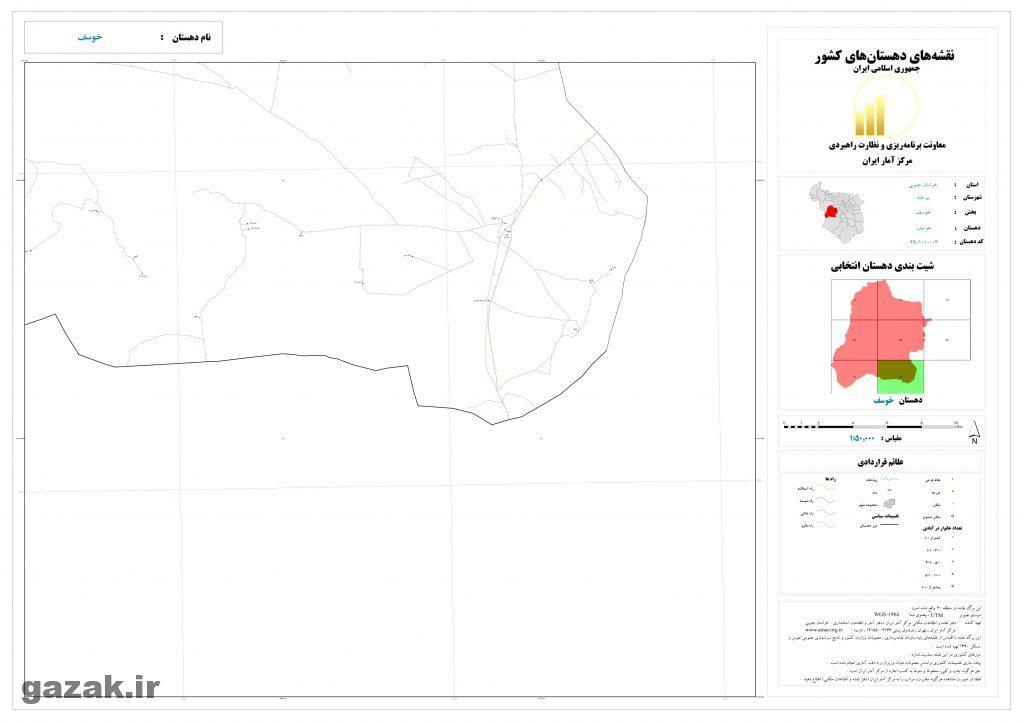 khosof 8 1024x724 - نقشه روستاهای شهرستان بیرجند