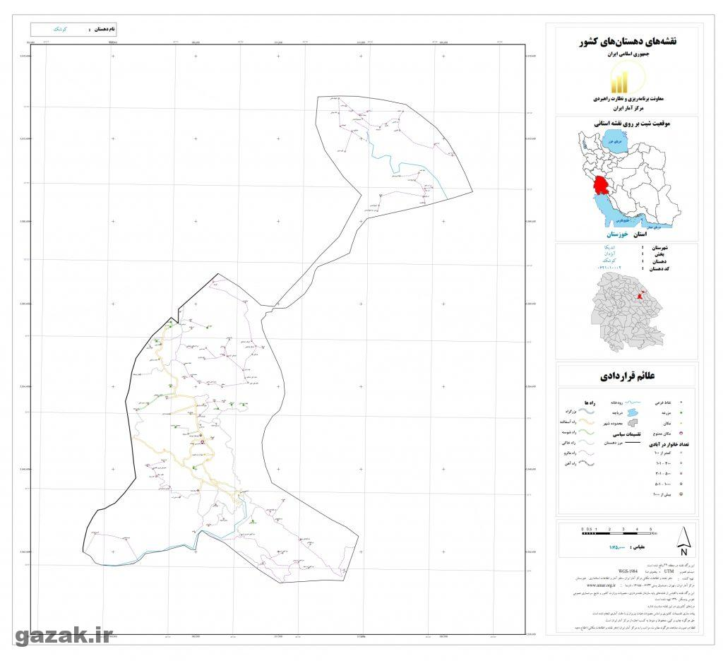 koshk 1024x936 - نقشه روستاهای شهرستان اندیکا
