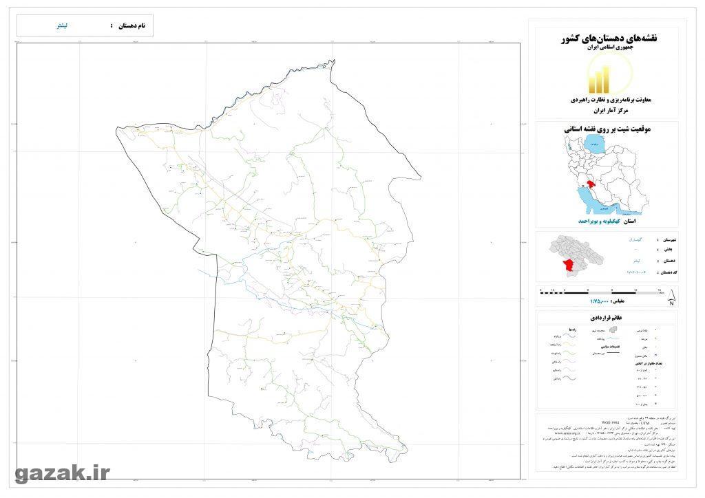 lishter 1024x724 - نقشه روستاهای شهرستان گچساران