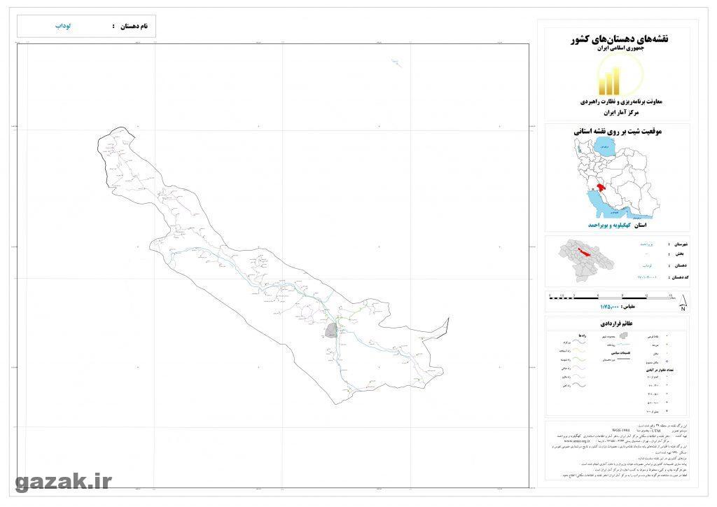 lodab 1024x724 - نقشه روستاهای شهرستان بویراحمد