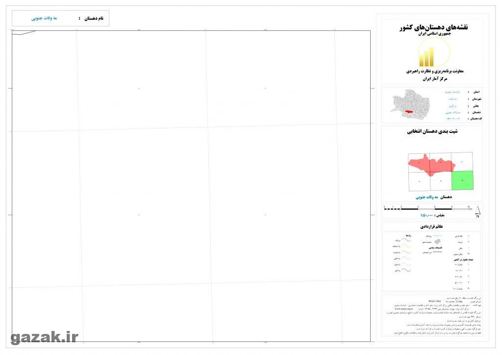 meh velat jonobi 6 1024x724 - نقشه روستاهای شهرستان مه ولات