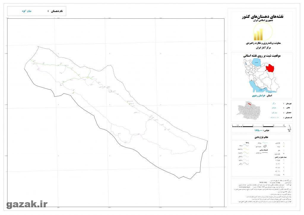 mian koh 1024x724 - نقشه روستاهای شهرستان درگز