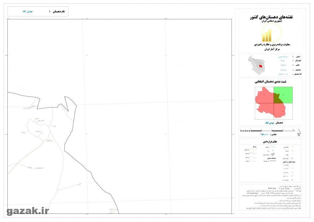 momen abad 2 1024x724 - نقشه روستاهای شهرستان سربیشه