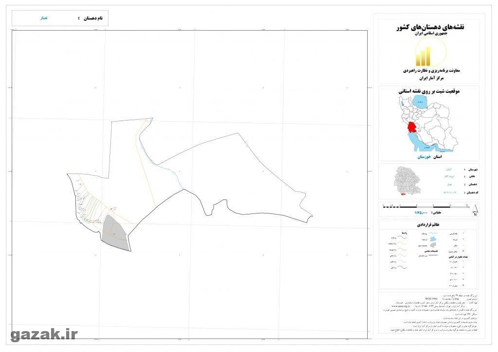 nesar 1024x724 - نقشه روستاهای شهرستان آبادان