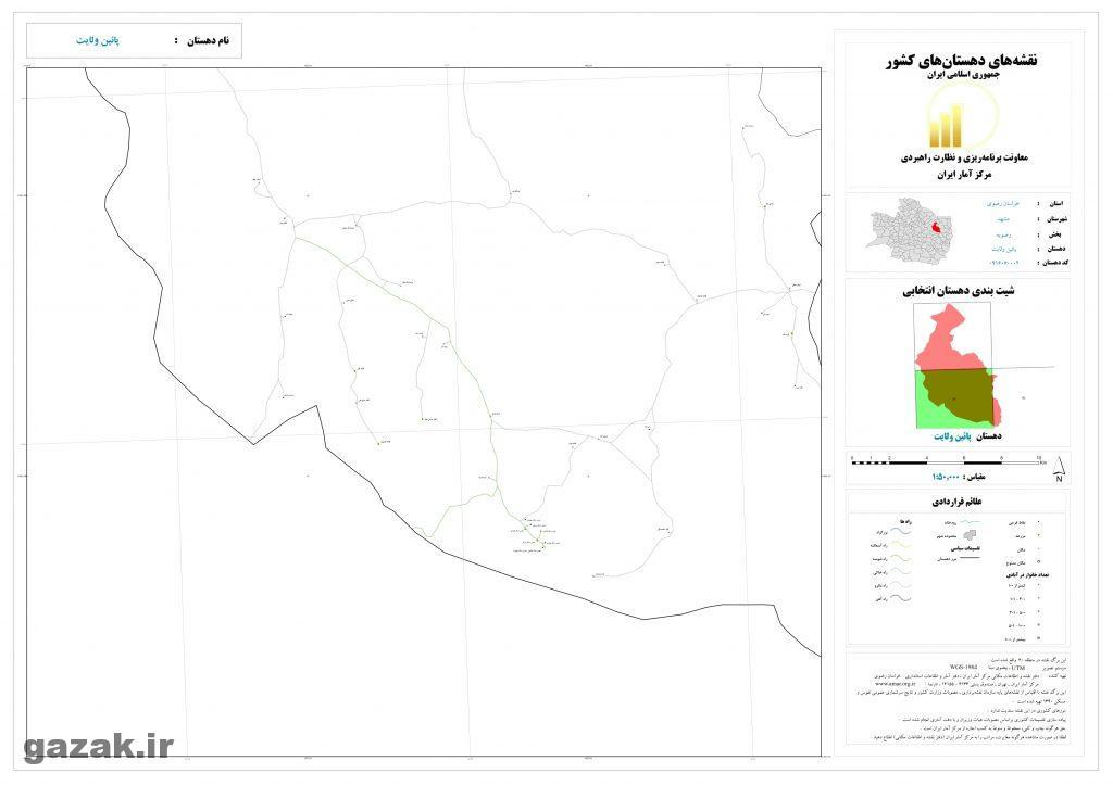 pain velayat 2 1024x724 - نقشه روستاهای شهرستان مشهد