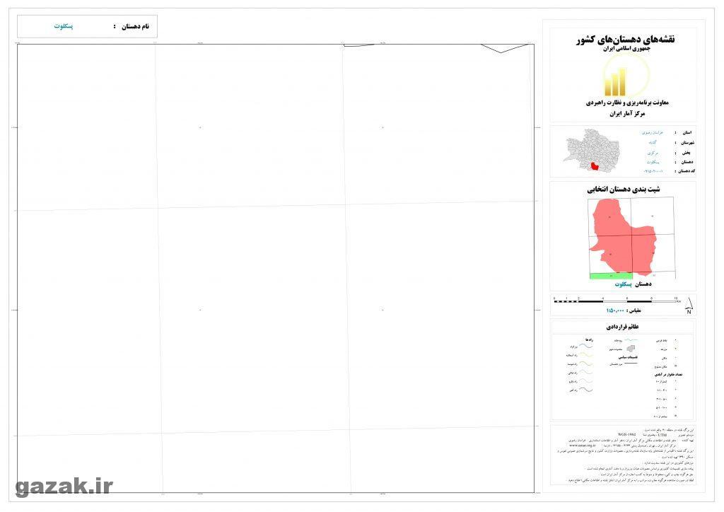 paskalot 5 1024x724 - نقشه روستاهای شهرستان گناباد
