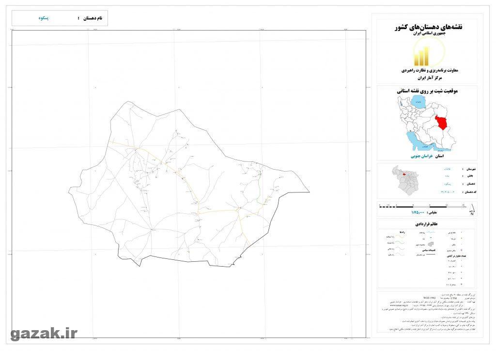 paskoh 1024x724 - نقشه روستاهای شهرستان قائنات