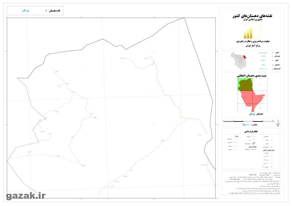 petergan 1024x724 - نقشه روستاهای شهرستان قائنات