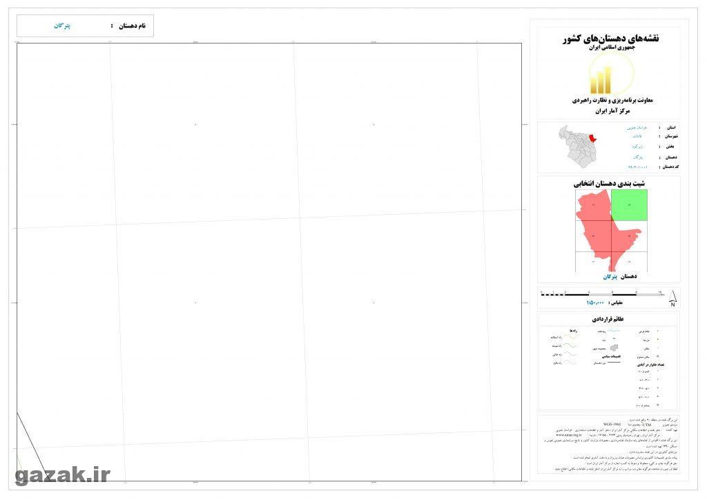 petergan 2 1024x724 - نقشه روستاهای شهرستان قائنات