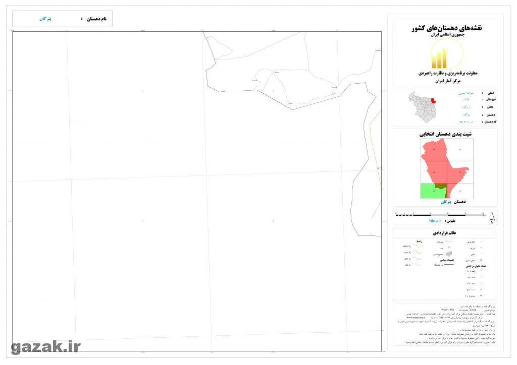 petergan 5 1024x724 - نقشه روستاهای شهرستان قائنات