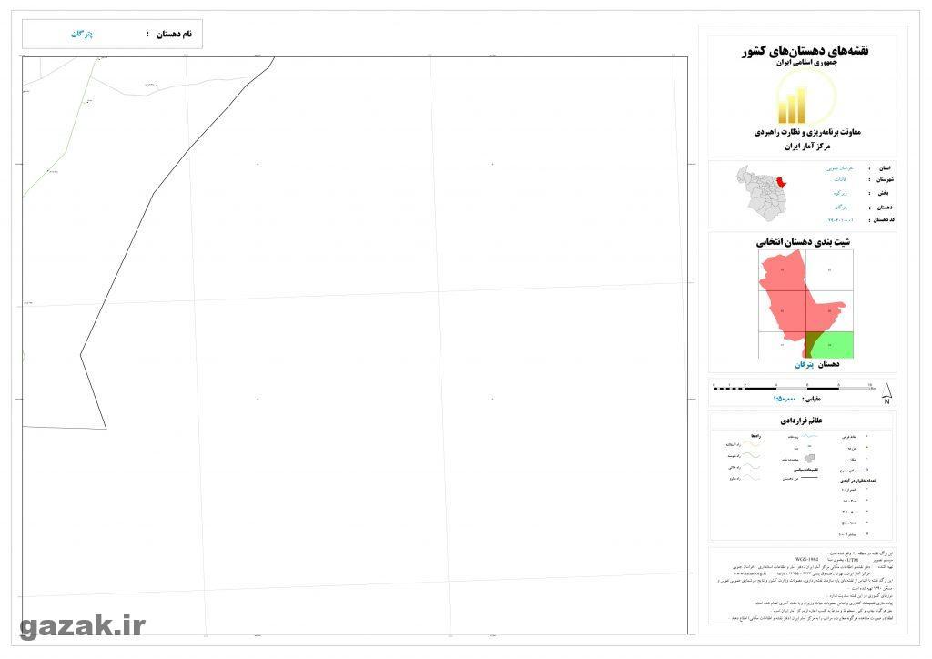 petergan 6 1024x724 - نقشه روستاهای شهرستان قائنات