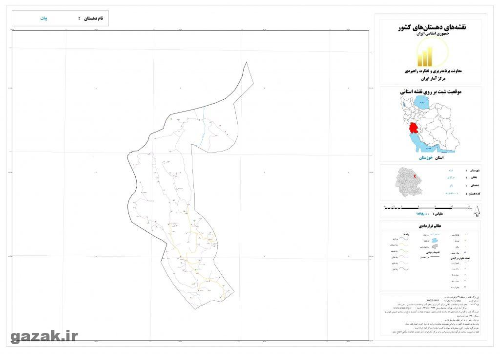 pian 1024x724 - نقشه روستاهای شهرستان ایذه