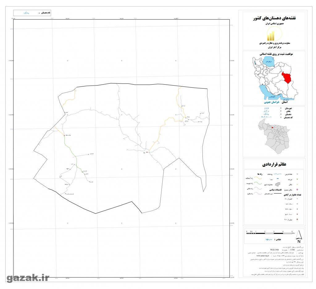 pishkoh 1024x936 - نقشه روستاهای شهرستان قائنات