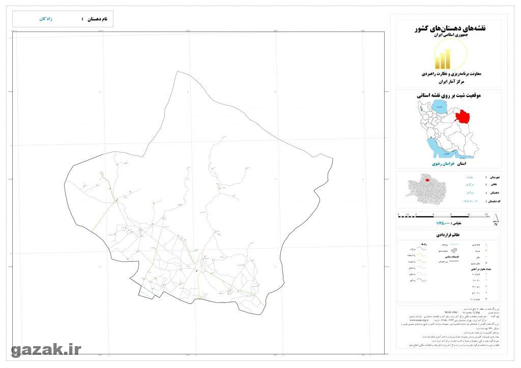 radkan 1024x724 - نقشه روستاهای شهرستان چناران