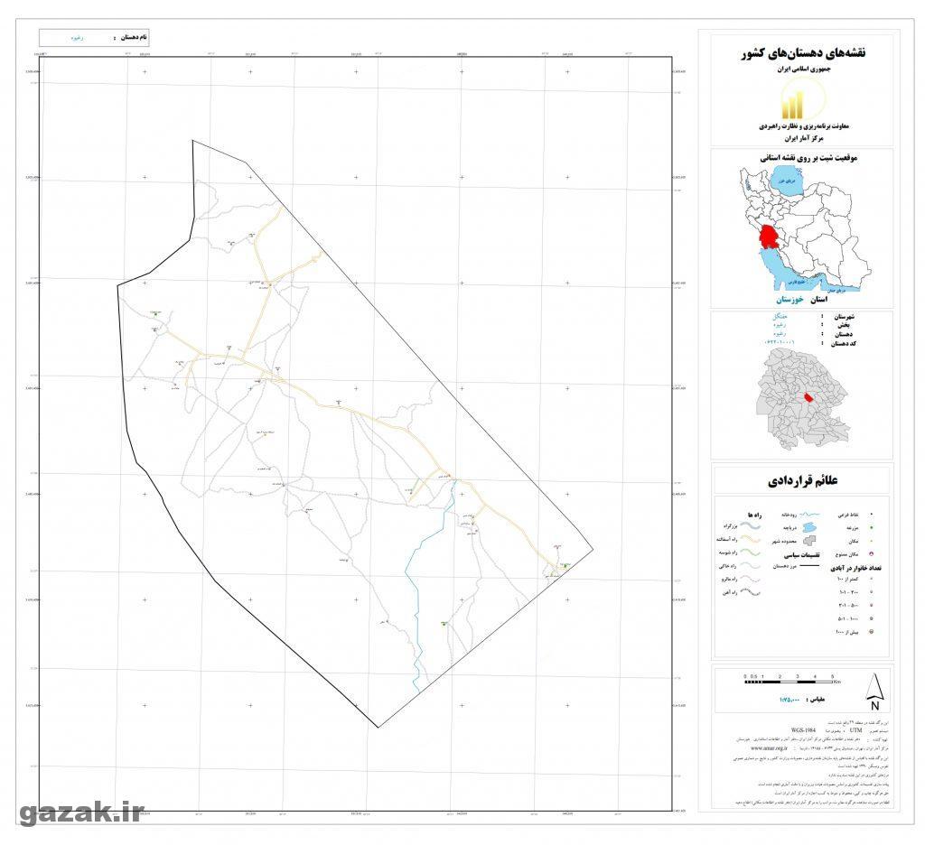 raghiveh 1024x936 - نقشه روستاهای شهرستان هفتگل