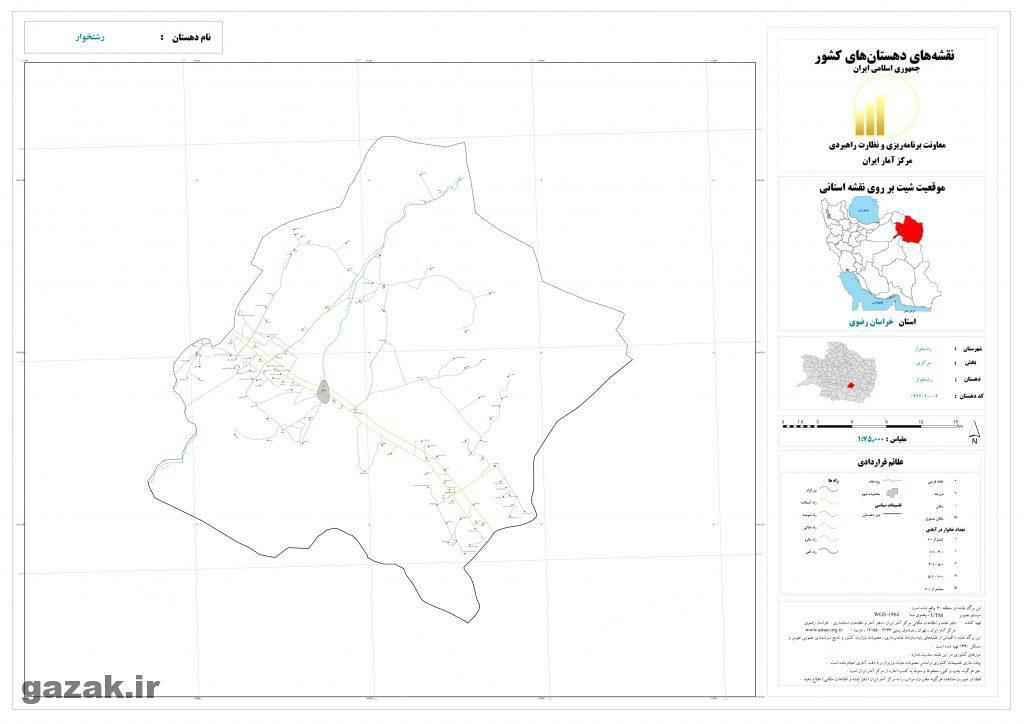 rashtkhar 1024x724 - نقشه روستاهای شهرستان رشتخوار