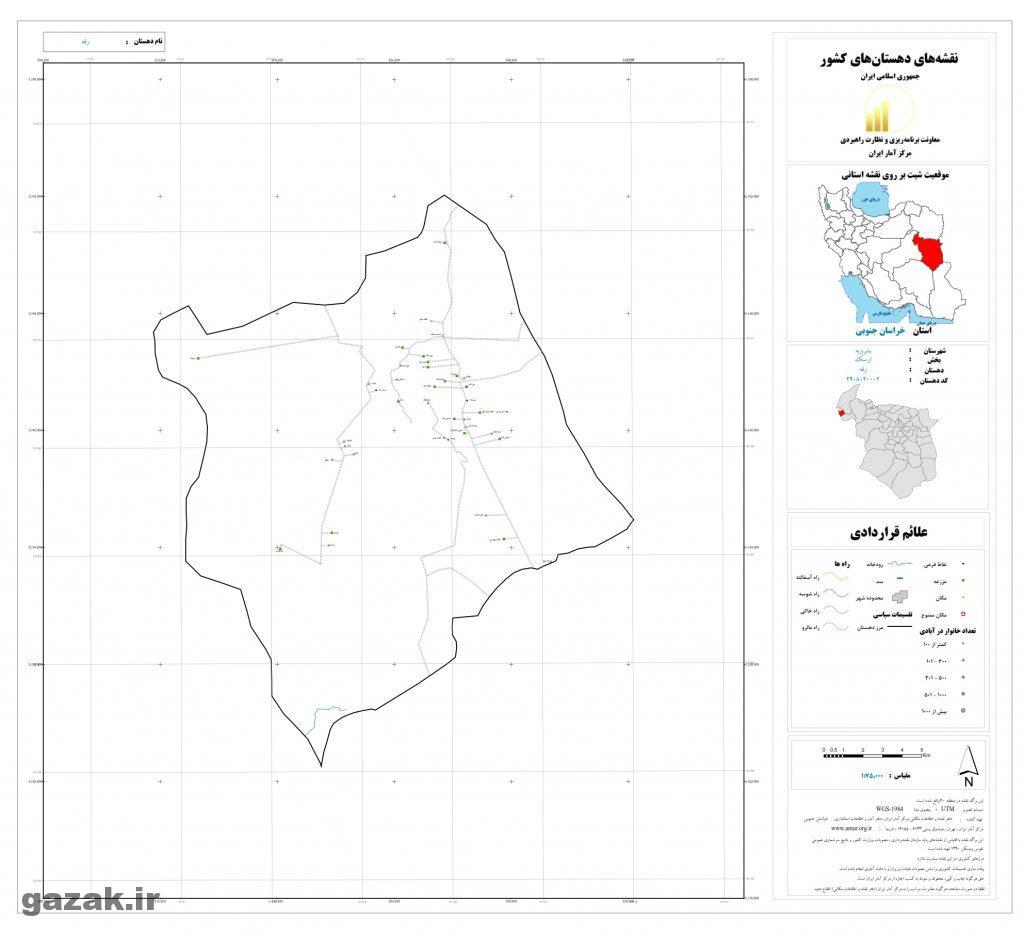 rogheh 1024x936 - نقشه روستاهای شهرستان بشرویه