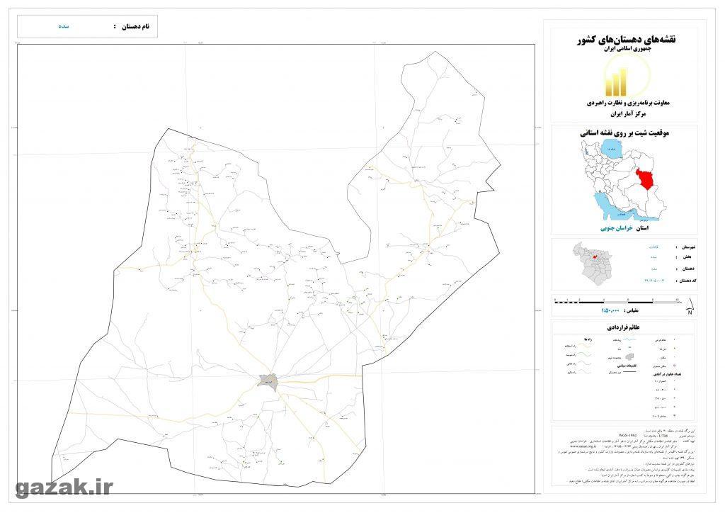 sadeh 1024x724 - نقشه روستاهای شهرستان قائنات