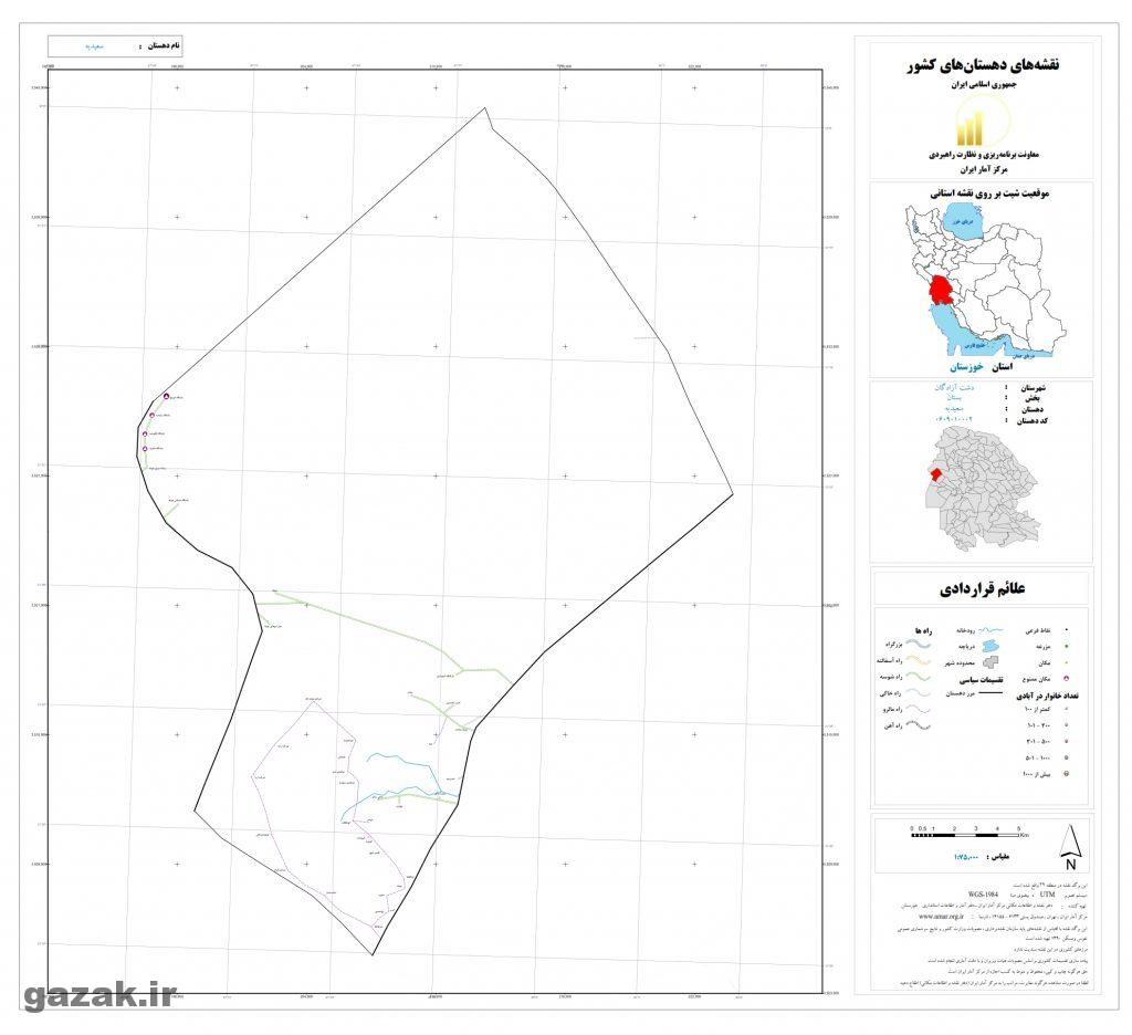 saeidieh 1024x936 - نقشه روستاهای شهرستان دشت آزادگان