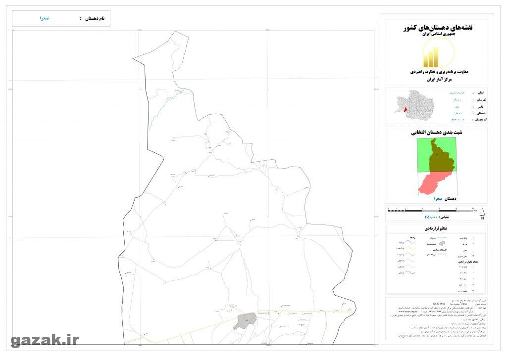 sahra 1024x724 - نقشه روستاهای شهرستان بردسکن