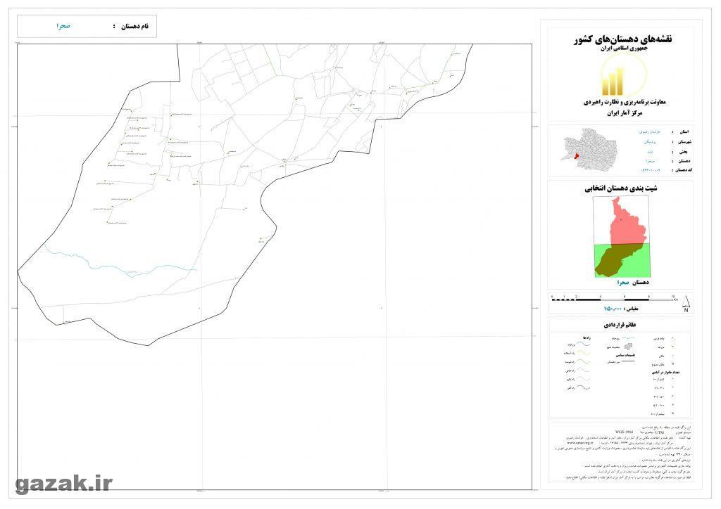 sahra 2 1024x724 - نقشه روستاهای شهرستان بردسکن