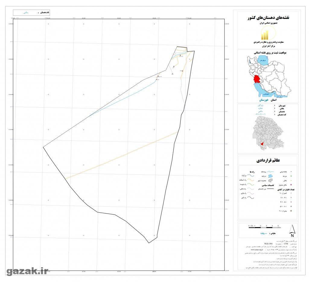 salmi 1024x936 - نقشه روستاهای شهرستان شادگان