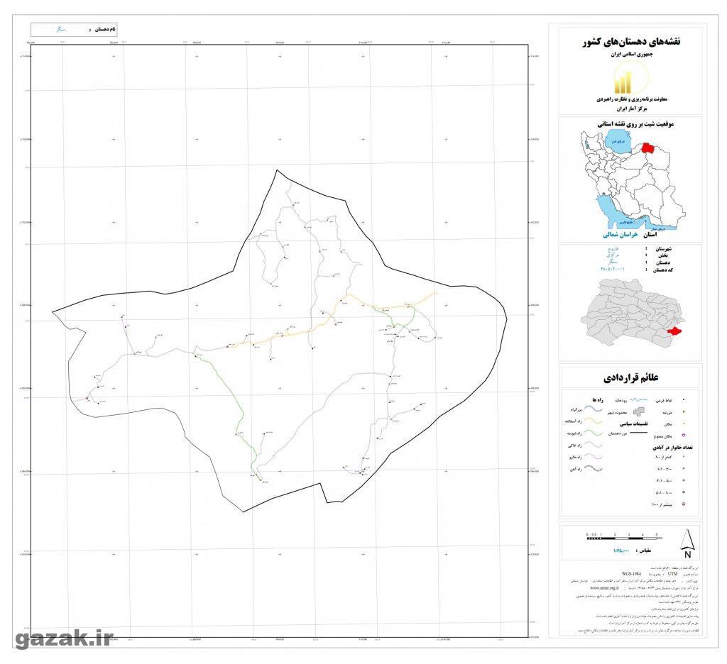 sangar 1024x936 - نقشه روستاهای شهرستان فاروج