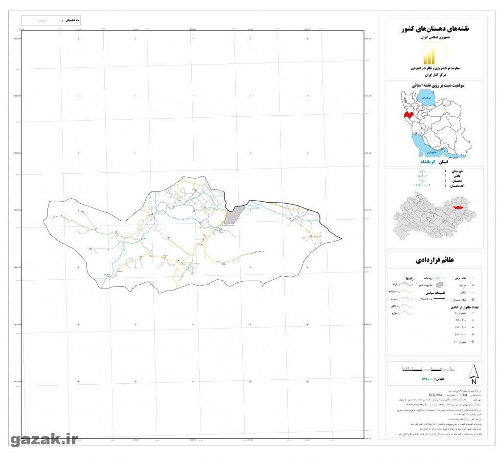 sarab 1024x936 - نقشه روستاهای شهرستان سنقر