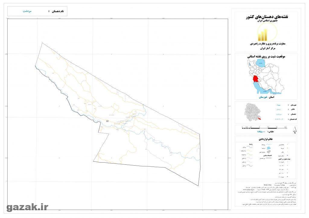 sardasht 1024x724 - نقشه روستاهای شهرستان بهبهان