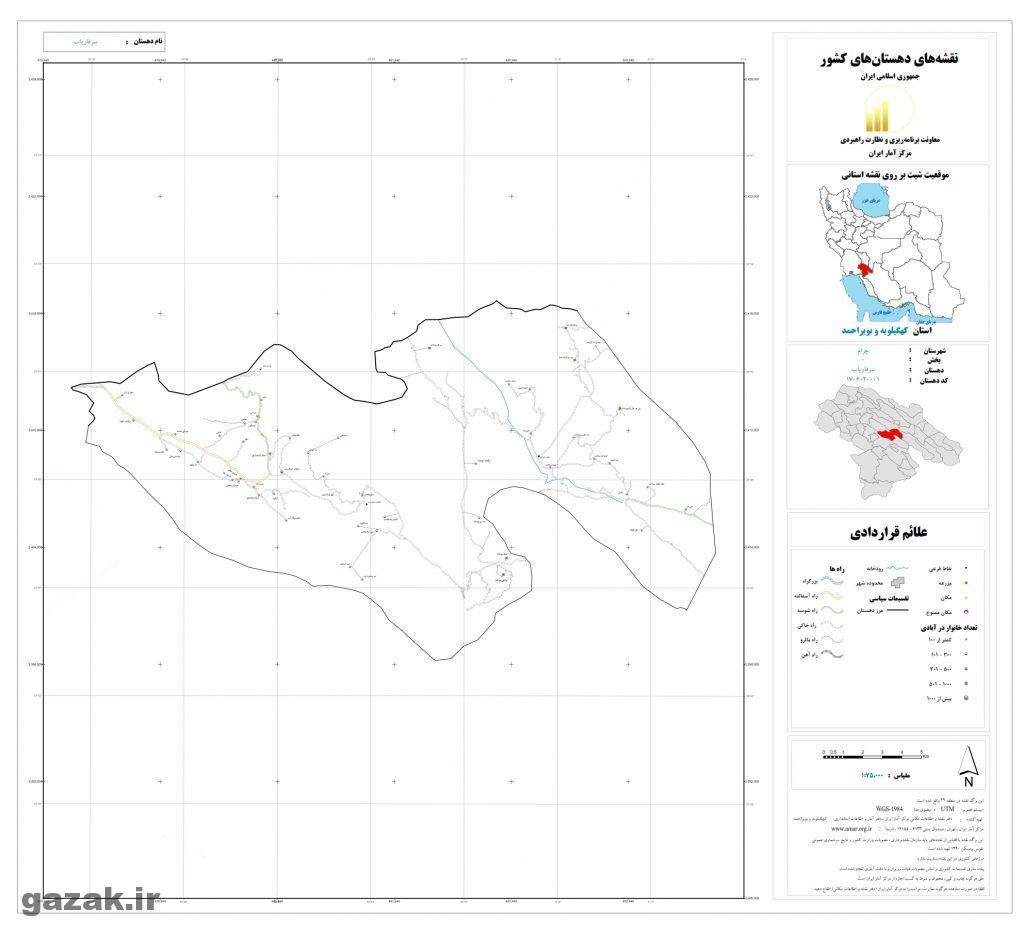 sarfariab 1024x936 - نقشه روستاهای شهرستان چرام