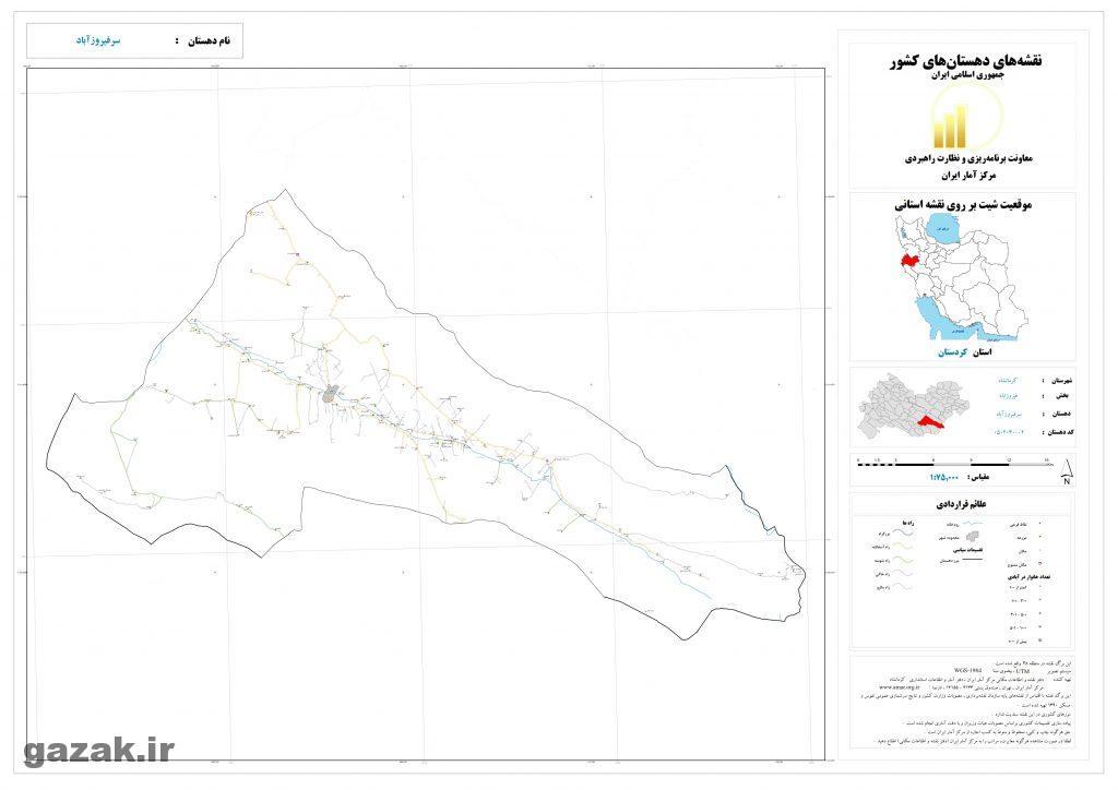 sarfiruz abad 1024x724 - نقشه روستاهای شهرستان کرمانشاه