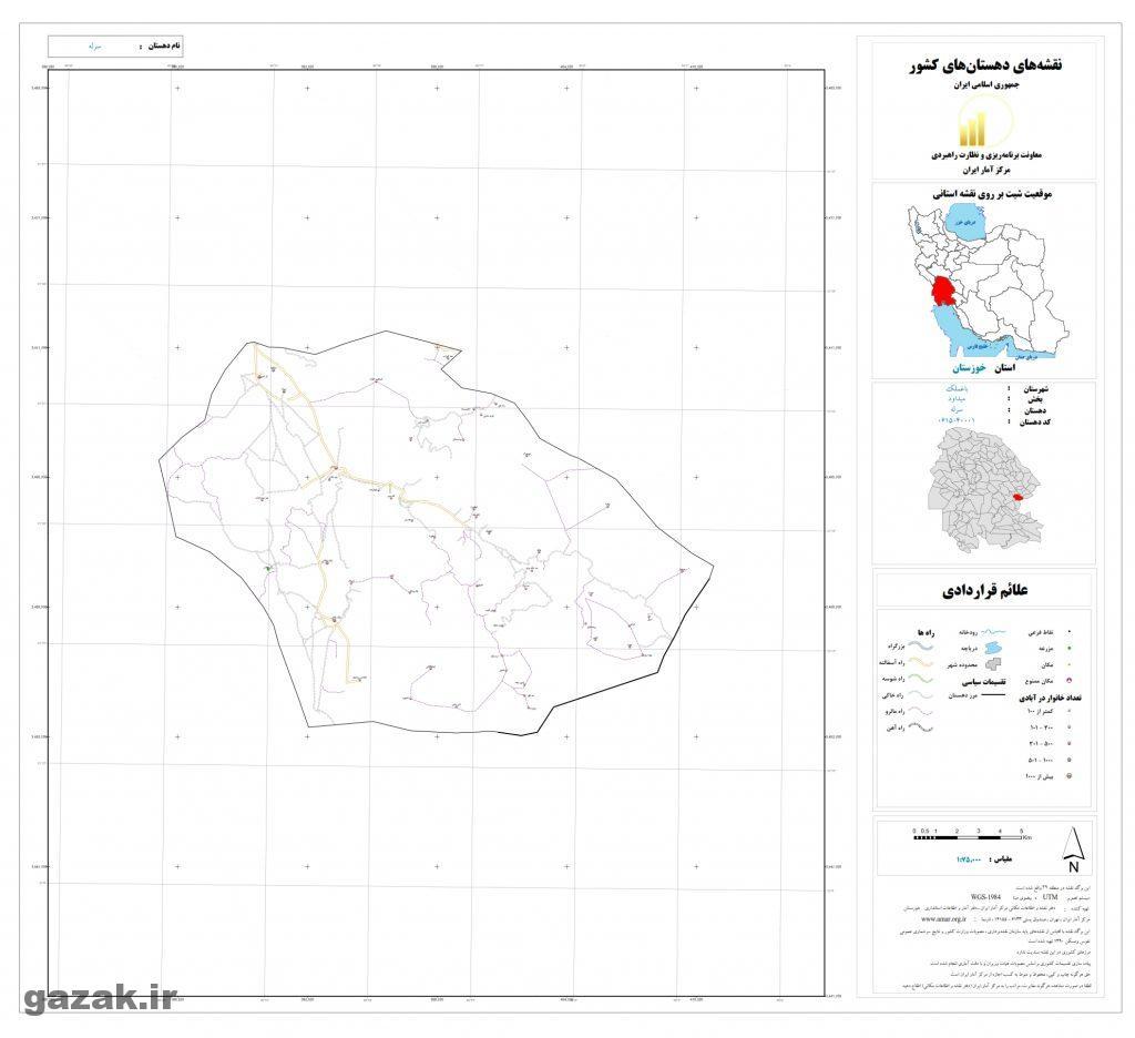 sarleh 1024x936 - نقشه روستاهای شهرستان باغملک