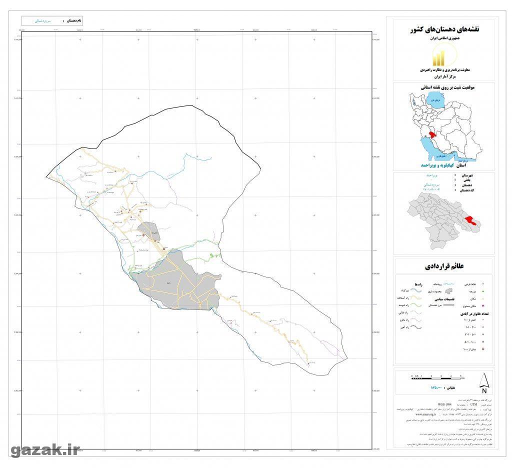 sarroud shomali 1024x936 - نقشه روستاهای شهرستان بویراحمد