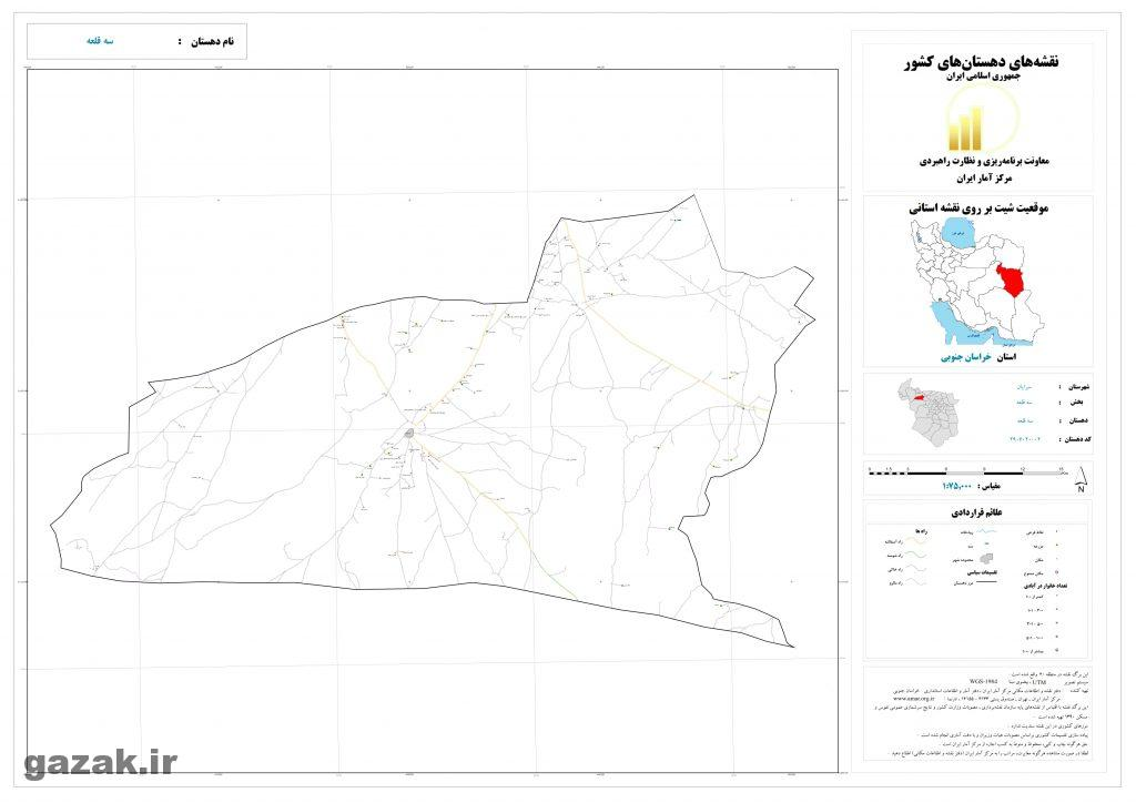 se ghaleh 1024x724 - نقشه روستاهای شهرستان سرایان