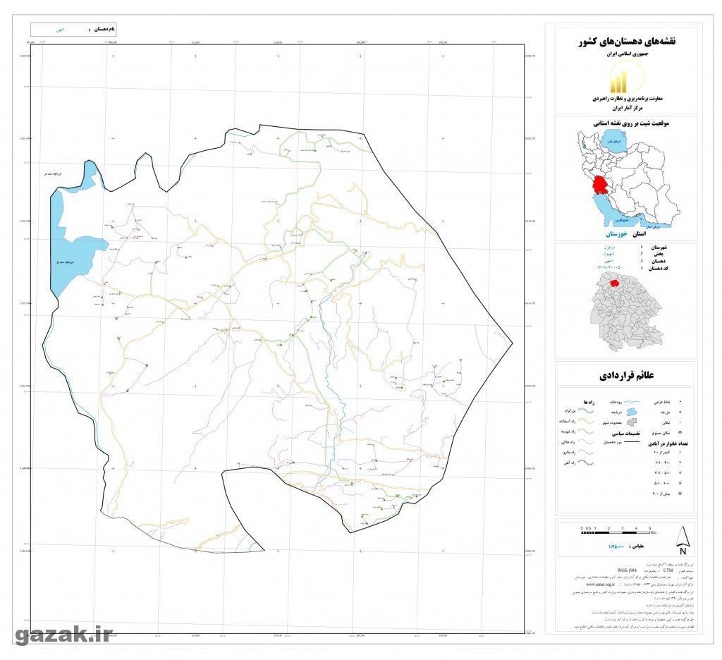 shahi 1024x936 - نقشه روستاهای شهرستان دزفول