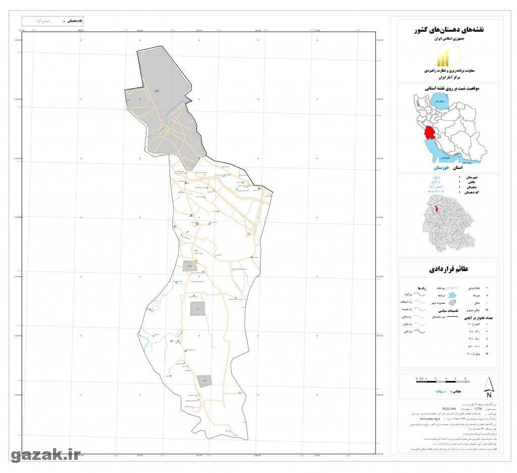 shams abad 1024x936 - نقشه روستاهای شهرستان دزفول
