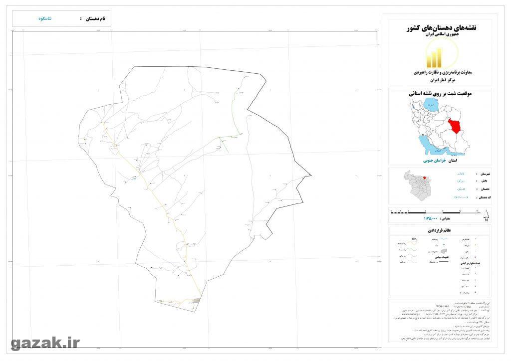 shaskoh 1024x724 - نقشه روستاهای شهرستان قائنات