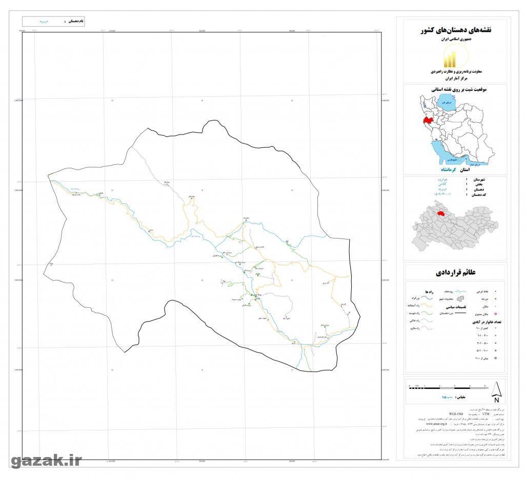 shervineh 1024x936 - نقشه روستاهای شهرستان جوانرود