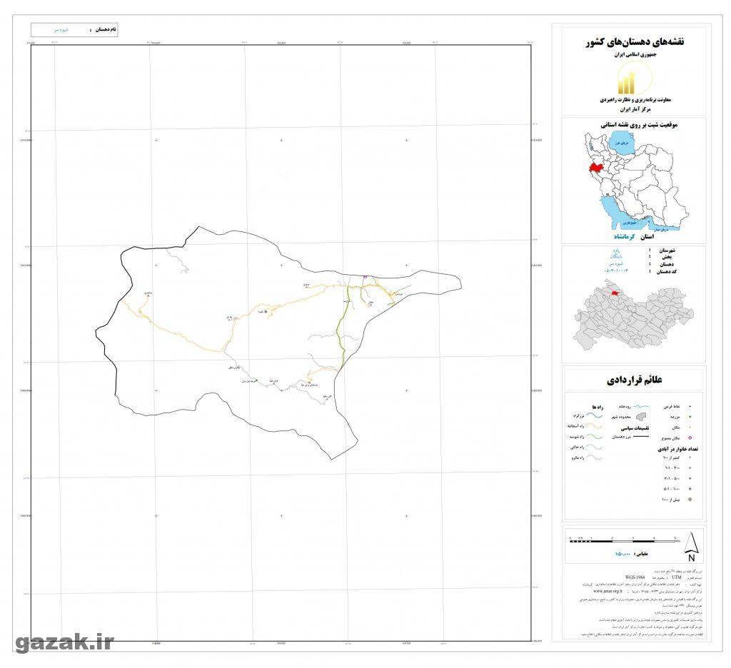shive sar 1024x936 - نقشه روستاهای شهرستان پاوه