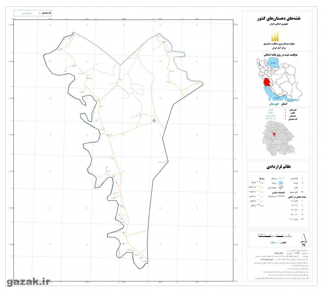 shoaibieh gharbi 1024x936 - نقشه روستاهای شهرستان شوشتر