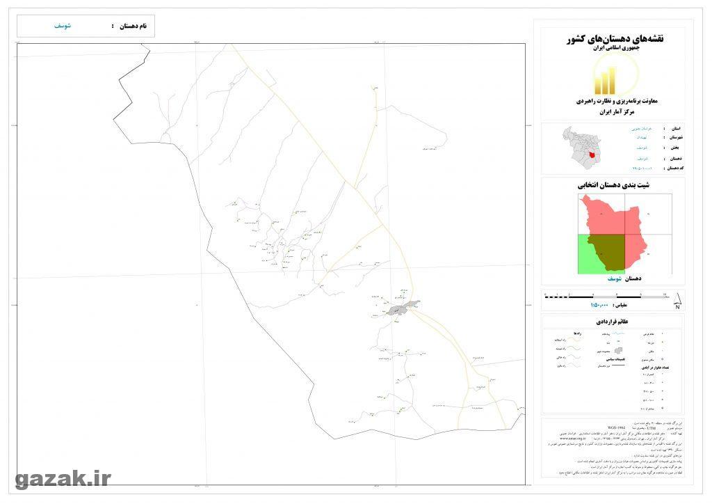 shosef 3 1024x724 - نقشه روستاهای شهرستان نهبندان