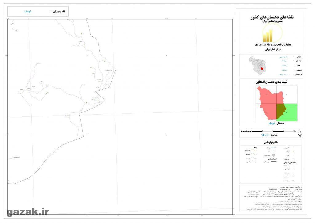 shosef 4 1024x724 - نقشه روستاهای شهرستان نهبندان