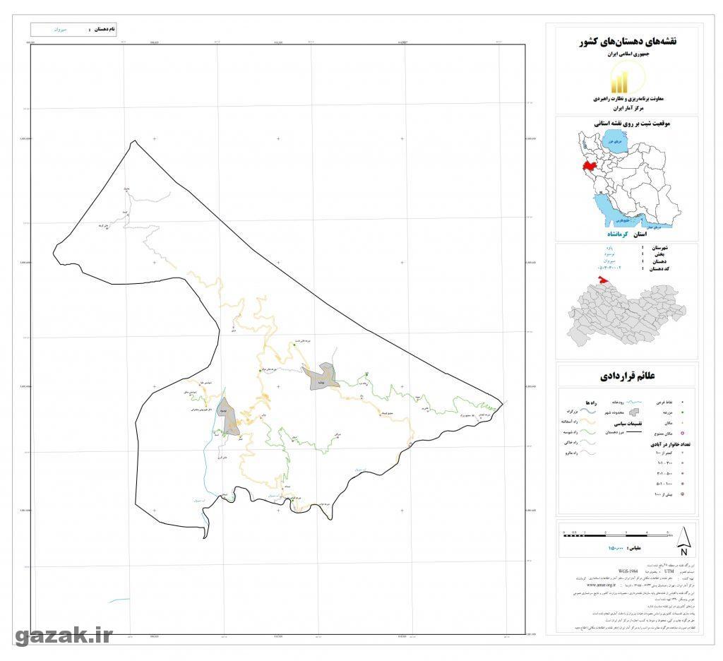 sirvan 1024x936 - نقشه روستاهای شهرستان پاوه