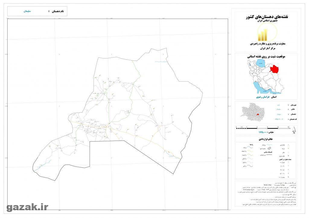 soleiman 1024x724 - نقشه روستاهای شهرستان زاوه