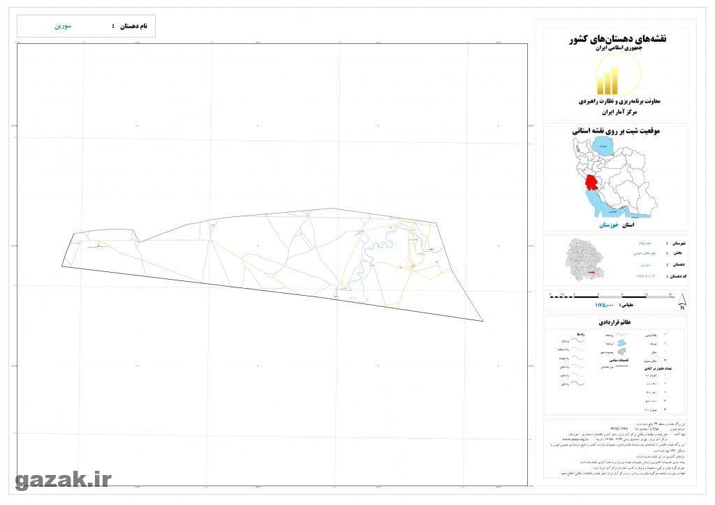 sorin 1024x724 - نقشه روستاهای شهرستان هندیجان